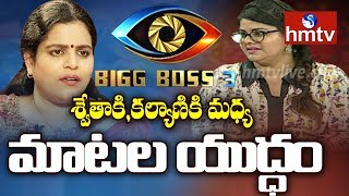 War Words Between Actress Kalyani Vs Journalist Swetha Reddy Over Big Boss Telugu Season 3 | hmtv