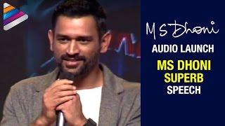 MS Dhoni Superb Speech   MS Dhoni Telugu Movie Audio Launch   SS Rajamouli   Telugu Filmnagar