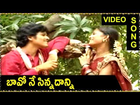 Bavo Ne Sinnadanni - Janapadalu    Telugu Folk Video Songs    Telangana Folk Songs video