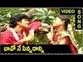 Bavo Ne Sinnadanni - Janapadalu || Telugu Folk Audio Songs || Telangana Folk songs
