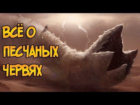Всё о Песчаных Червях (Дюна Фрэнка Герберта)