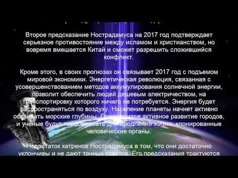 Предсказания на 2017 год, каким он будет для России