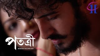 Patotri | Bengali Short Film | A Love Story