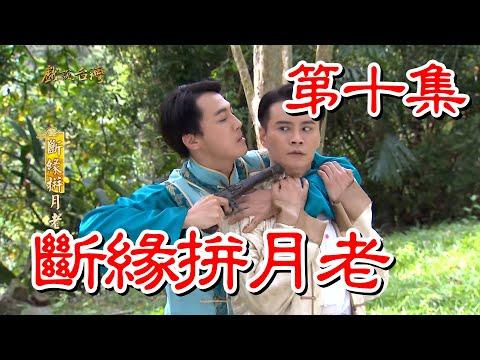 台劇-戲說台灣-斷緣拼月老-EP 10