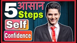 How to Build Self Confidence (In Hindi)   Tips to INSTANTLY Be More CONFIDENT   HOW TO BE CONFIDENT