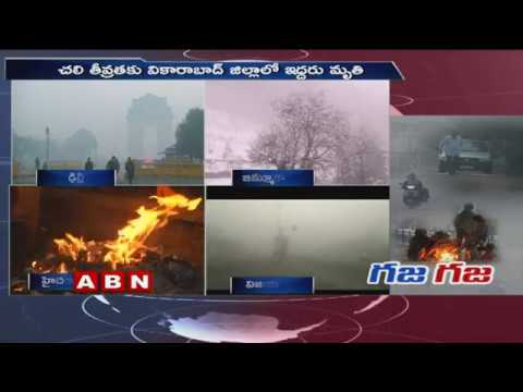 Weather Report : Temperature Falls Down In Telugu States | ABN Telugu