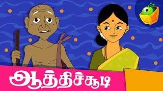 Ayammittu Un (ஐயமிட்டு உண்)   ஆத்திச்சூடி கதைகள்   Tamil Stories for Kids