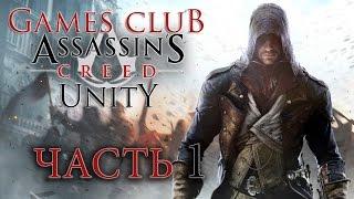 Видео прохождение игры ассасин крид единство