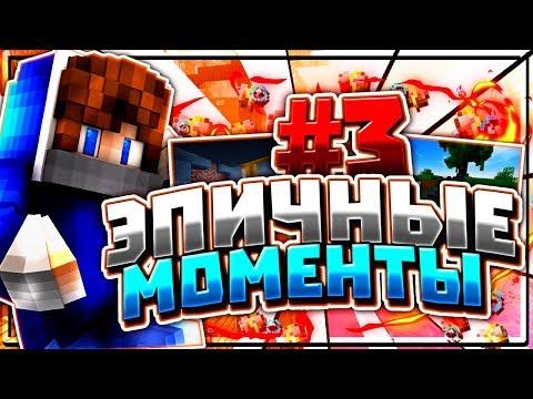 ЭПИЧНЫЕ МОМЕНТЫ 3! Эпик АГЕРА [Hypixel Sky Wars Mini-Game Minecraft]
