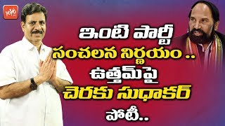Telangana Inti Party President Cheruku Sudhakar Contest Against Uttam Kumar Reddy