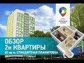 Обзор 2-х комнатной квартиры 65 кв м  в ЖК Маленькая Страна Нижний Новгород