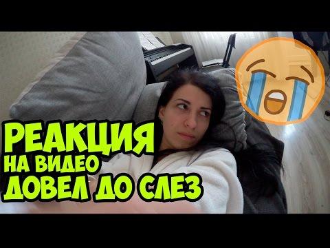 Реакция девушки на мои видео, ДОВЕЛ ДО СЛЕЗ