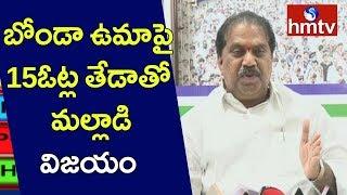 YSRCP Leader Malladi Vishnu Win in Vijayawada Central | AP Election Results 2019 | hmtv