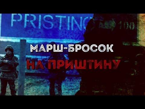 Бросок на Приштину: Русские идут