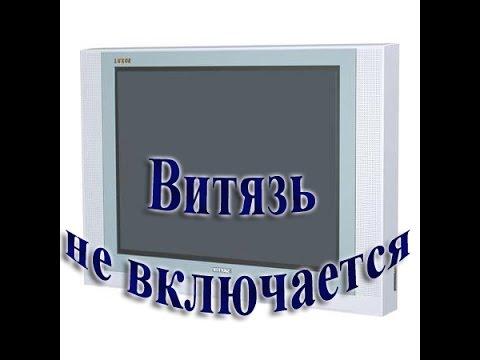 Ремонт телевизора витязь не включается