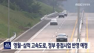 투/영월-삼척 고속도로, 정부 중점사업 반영 예정