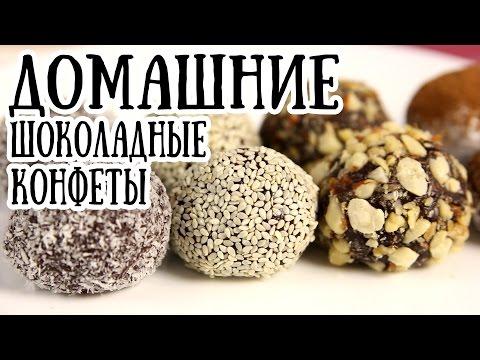 Рецепт шоколадных конфет Бригадейро [ CookBook | Рецепты ]