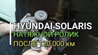 Hyundai Solaris. Натяжной ролик после 120 тысяч. Хендай Солярис. Kia Rio Киа Рио
