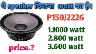 p150/2226 p audio speaker original ||  kitna watt speaker hain