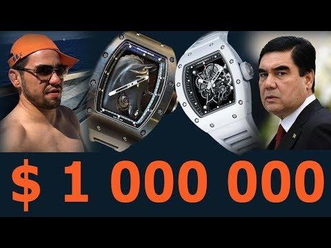 Туркменистан: Откуда у зятя Гурбангулы Бердымухамедова часов на 1 миллион долларов?