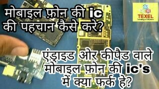 MOBILE PHONES IC's~ ANDROID+KEYPAD phone ic's FINDOUT, WORK AND PROBLEM,