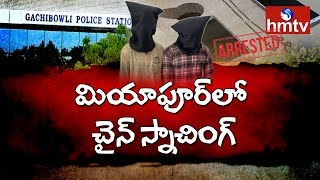 సంగారెడ్డి జిల్లాకు చెందిన ఇద్దరు యువకుల అరెస్ట్ | Two Chain Snatchers Arrested  | hmtv