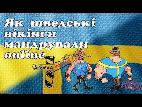 Як шведські вікінги мандрували онлайн UA