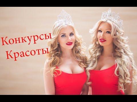 Взятки на конкурсах красоты