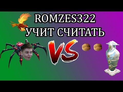 ROMZES322 УЧИТ СЧИТАТЬ ОРЕХИ