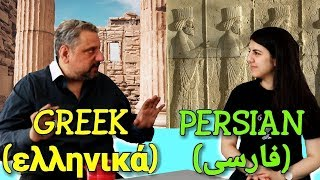 Similarities Between Greek and Persian