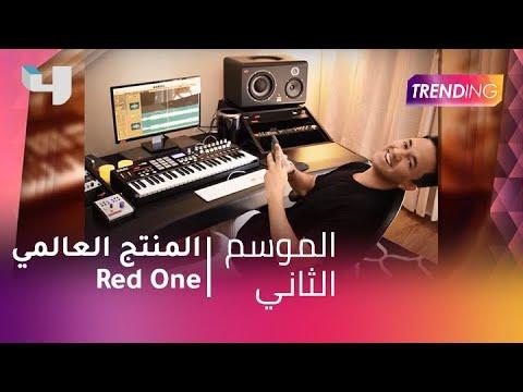 #MBCTrending - مقابلة حصرية المنتج العالمي Red One thumbnail
