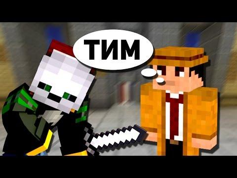 МАНЬЯК И ДЕТЕКТИВ ОБЪЕДИНИЛИСЬ! ЧТО ТЕПЕРЬ ДЕЛАТЬ? - (Minecraft Murder Mystery)