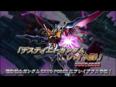 PS Vita「機動戦士ガンダム EXTREME VS-FORCE」デスティニーガンダム(ハイネ機)_プレイ動画