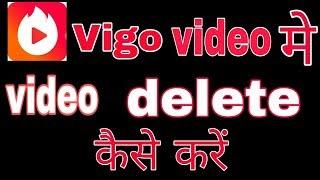 Vigo video me video kaise delete kare ! Fun ciraa channel