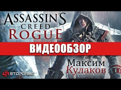 Обзор игры Assassin's Creed: Rogue