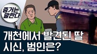 [증거는 말한다]개천에서 발견된 딸 시신, 범인은?    사건상황실
