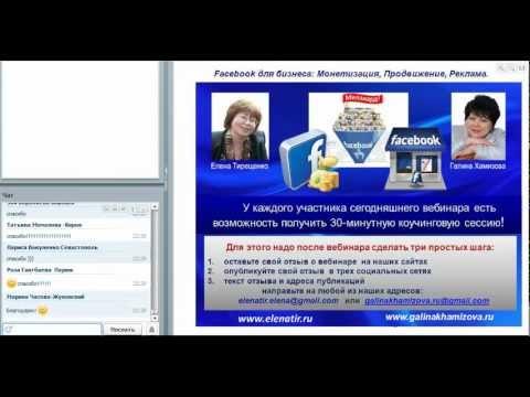 Facebook для бизнеса! Монетизация Продвижение Реклама