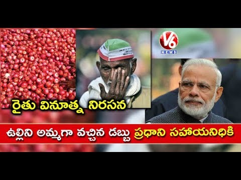Maharashtra Onion Farmer Sanjay Sathe Sends Money To PM Modi As Mark Of Protest | V6 News