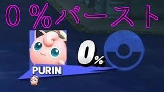 【スマブラWiiU】プリンの倒し方2 0%バースト!
