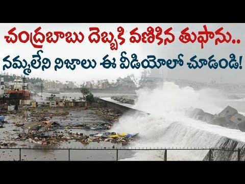 చంద్రబాబు దెబ్బకి వణికిన తుఫాను - నమ్మలేని నిజాలు చూడండి| Andhra Pradesh News | Telugu News