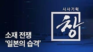 [시사기획 창] 소재 전쟁 '일본의 습격' / KBS뉴스(News)