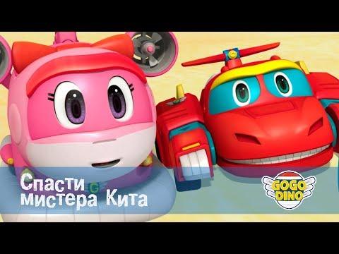 Команда ДИНО - Спасти мистера Кита - Серия 46. Развивающий мультфильм для маленьких спасателей