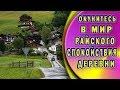 Звуки деревни Приятные расслабляющие звуки села mp3