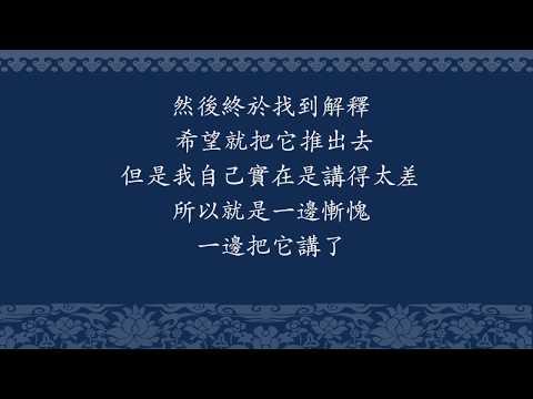 20180317-3 《三十五佛懺》是這一生最珍貴的修行 /福智僧團-如俊法師