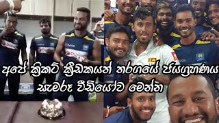Sri lankan cricketers celebrate win against south africa