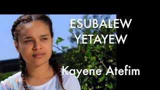 Esubalew Yetayew(የሺ) - Kayene Atefim(ከአይኔ አትጠፊም) - New Ethiopian Music  2017