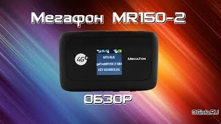 Обзор Мегафон MR150-2 (ZTE MF910)