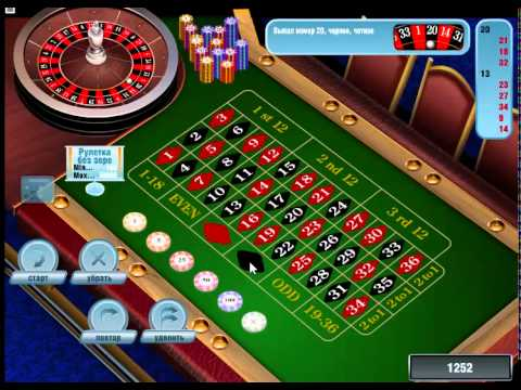 Рулетка без зеро онлайн играть бесплатно | No Zero Roulette