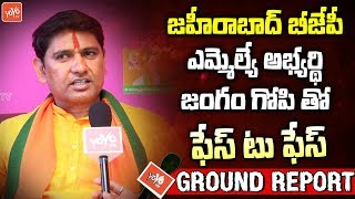 Zaheerabad BJP MLA Candidate Jangam Gopi Face to Face about His Constituency |  YOYO TV Channel