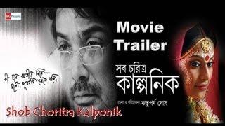 Shob Charitro Kalponik (2009) - Official Trailer
